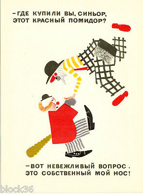 1966 Russian card CLOWNS page to S.Marshak's book CIRCUS by V.Lebedev