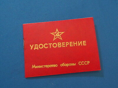 1986 New Soviet military ID document officer qualification specialist army USSR