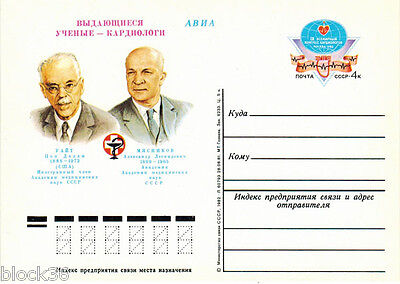 1982 Soviet card OUTSTANDING SCIENTISTS - CARDIOLOGISTS P.White & A.Myasnikov
