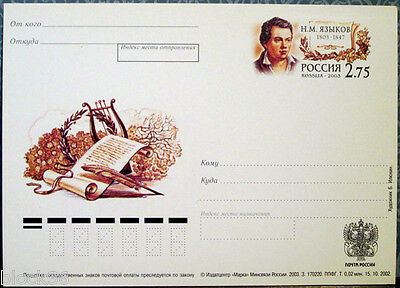 2003 Russian card 200 years since birth of Russian poet NIKOLAY YAZYKOV
