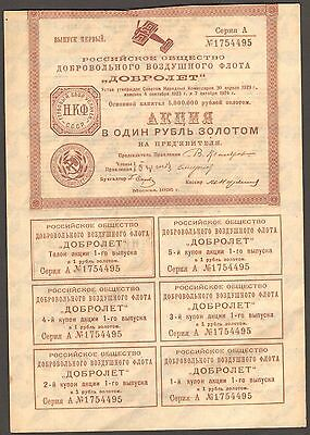 Share 1 Gold Rubel Dobrolet Nep Russian Society Of Voluntary Air Fleet 1925 Year