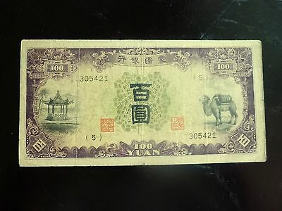 CHINA MENGCHIANG BANK 100 YUAN ND 1938 Mengjiang banknote old war