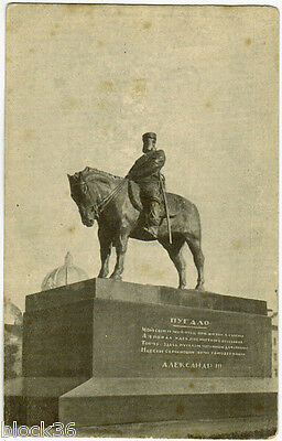 Vintage Russian postcard  PUGALO Monument  to Alexander III in St.Petersburg