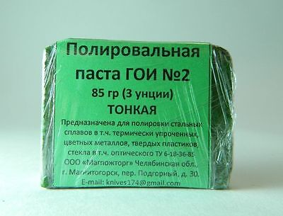 Polishing paste GOI n. 2 FINE (Паста ГОИ №2 тонкая) Made in Russia 85g (3 oz)