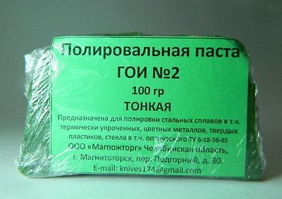 Polishing paste GOI n. 2 FINE (Паста ГОИ №2 тонкая) Made in Russia 100g