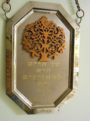 TORAH SHIELD - TAS - Beautiful Hand-Crafted by Hebrew Artist. Signed.