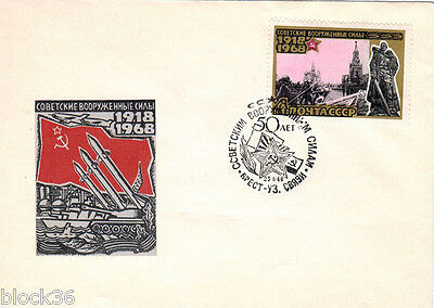1968 Soviet Russian FDC letter cover 50 YEARS TO SOVIET ARMED FORCES