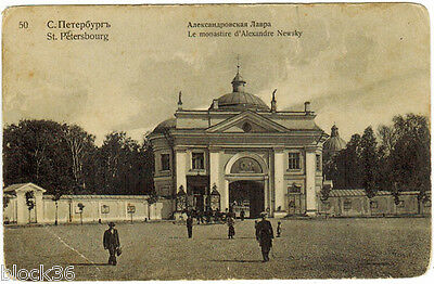 1911 Russian stamped card with photo of ALEXANDER NEVSKY'S LAVRA, St.Petersburg