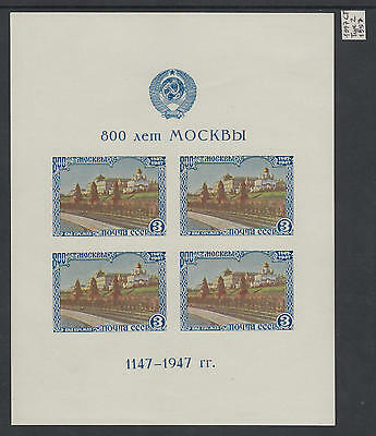 XG-AA156 RUSSIA - Architecture, 1947 Moscow Ann., 1957 Type 2 Imperf. MNH Sheet
