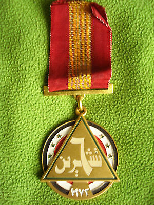 IRAQ/The Medal for the 1973 war with Israel: October 6
