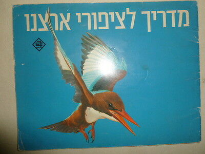 "Bank Hapoalim Dan Haschan Birds Guidline Booklet Mid 1960"" Israel"
