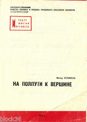 1977 Russian Program for HALFWAY TO THE TOP (Peter Ustinov) in Moscow Theater