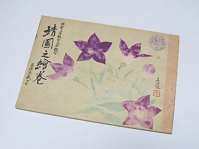 1940 Autumn Yasukuni picture book Japanese Imperial Army Navy 25 works China war