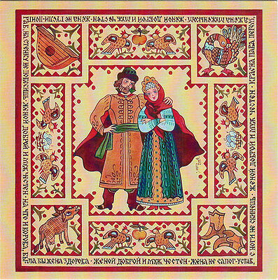 RUSSIAN SAYINGS ABOUT HUSBAND AND WIFE Modern Russian card of square shape