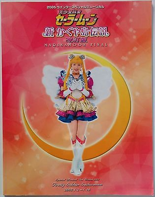 Pretty Soldier SAILOR MOON Musical Program/ NEW LEGEND OF KAGUYA ISLAND Revised