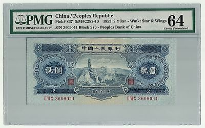 P-867 Peoples Bank of China 1953 2 Yuan PMG 64 Choice Unc Wmk: Star & Wings
