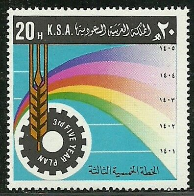 Saudi Arabia 1981 Very Fine MNH Stamp Scott # 824 CV 1.75 $