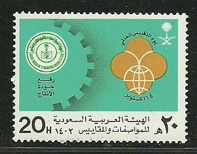 Saudi Arabia 1982 Very Fine MNH Stamp Scott # 852 CV 1.75 $