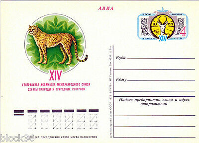 1978 Soviet card: XIV GENERAL ASSEMBLY ON NATURE CONSERVATION in Ashkhabad