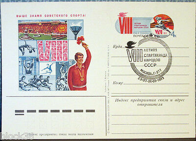 1983 Soviet card VI SUMMER GAMES OF THE PEOPLES OF THE USSR