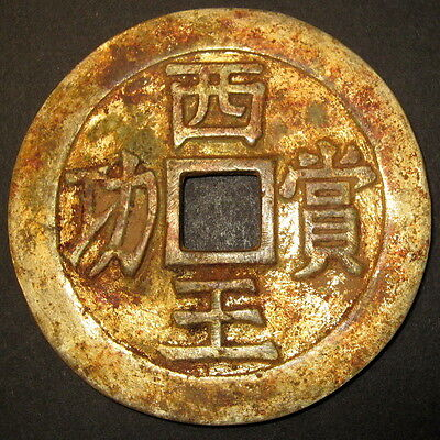 Gold Gilt Bronze Pictorial Charm Dear Tree Chong-Ning-Zhong-Bao 10 Cash 1102 AD