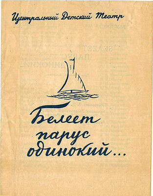 1960's Russian Program for LONELY WHITE SAIL Central Children Theater Moscow