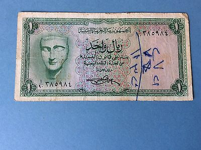 Yemen Arab Republic 1 Rial ND(1971) Banknote