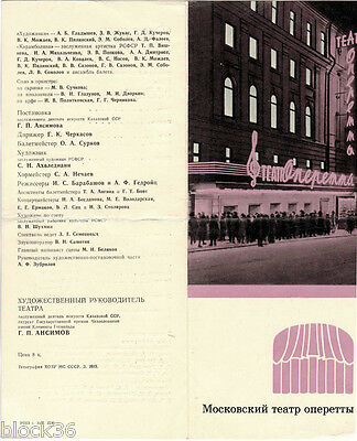 Program to THE VIOLET OF MONTMARTRE in MOSCOW OPERETTA THEATER