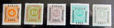 Montenegro 1905 Postage Dues Constitution O/prints Set Of 5 M/mint**see Scans**