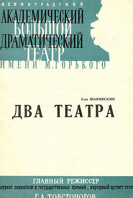 Russian Program on TWO THEATERS by Jerzy Szaniawski in Gorky's Theater Leningrad