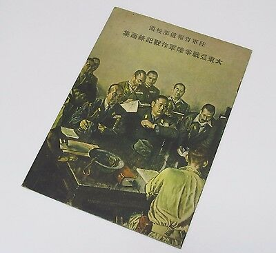 1942 Japanese Imperial Army record of pacific war operations paint picture book