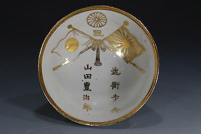 Rare Japanese Army Navy Memory Soldier National flag Large Bowl Sake Cup 5inch