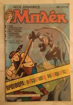 Mplek greek comic rare issue no98 neos dynamikos 1979 Man from Atlantis.