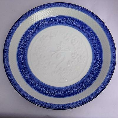 "Asian 13"" Porcelain Serving Plate Bowl Blue & White w Chinese Character Embossed"