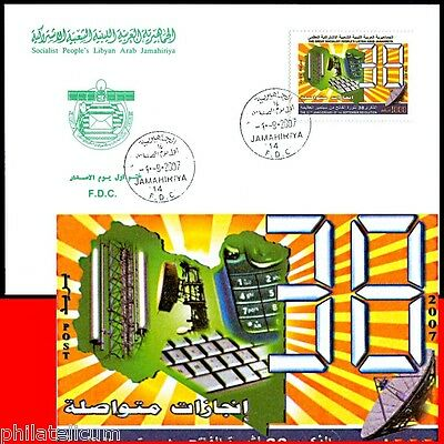 LIBYA 2007 38th Revolution Telecommunications Telephone Internet Computer FDC