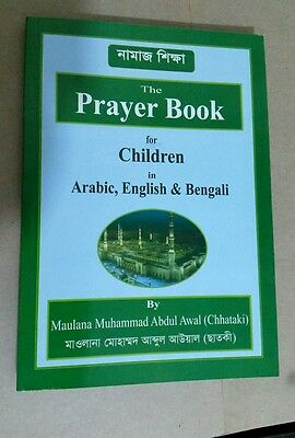 THE PRAYER BOOK for Children in Arabic, English & Bangla & Learning Of Salaah