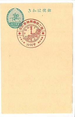 1930 JAPAN PC with SPECIAL DATE STAMP SAIPAN 2nd POPULATION CENSUS MICRONESIA