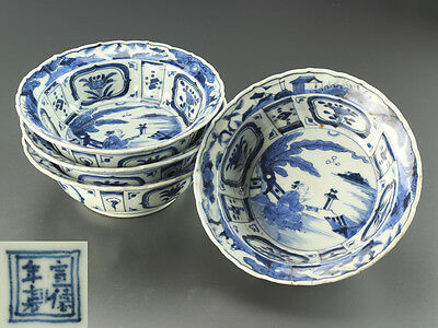 Chinese Blue and White Porcelain Bowls w/ Xuande Nian Zhi Mark Set of 4: BA958