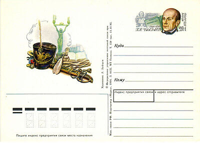 1994 Russian card 200 years since birth of Russian writer P.A.CHAADAEV