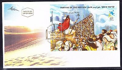 Israel 2010 Parting of the Red Sea Miniature Sheet  First Day  Cover