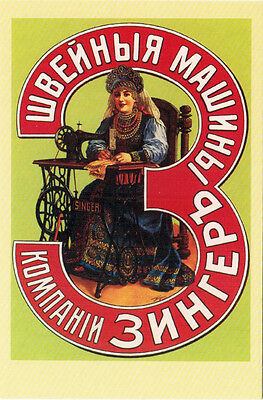 """SEWING MACHINES """"ZINGER"""" Reproduction of old advertisement Modern Russian card"""