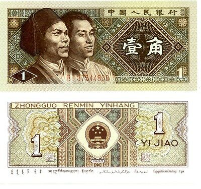 China, 1980, 1 Jiao Banknote, UNC - 37 years old