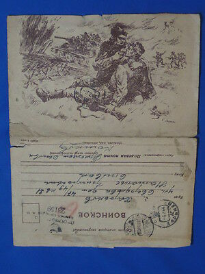 1943 soviet russian Military Letter from front For The Soviet Country WW2 USSR 2