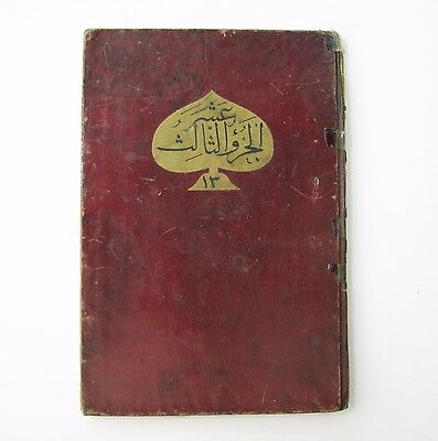 Antique Rare Islamic Arabic Prayer Hand Written Manuscript Book 14 Page Leaf 13