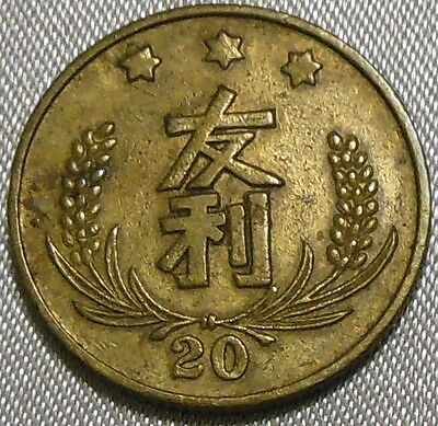 Rare Vintage Chinese Characters Coin Token Marked 768 , Unknown Date No Reserve