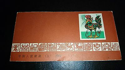 vintage Chinese /China 1981 rooster /cock stamp set. unused.