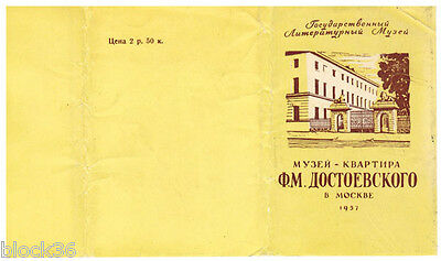 1957 Russian Booklet and 24 leaflets on F.M.DOSTOEVSKY'S MUSEUM-FLAT three lang.