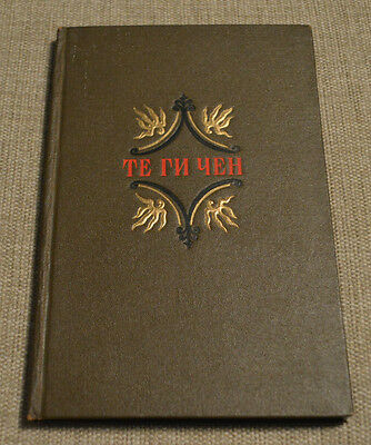 1952 Very Rare Vtg Russian Soviet Book Of Korea Poetry Cho Ki-Chon 조 기-촌 즐겨 찾기