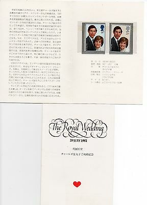 GB 1981 Royal Wedding Japanese Presentation Pack VGC. Stamps. Type a