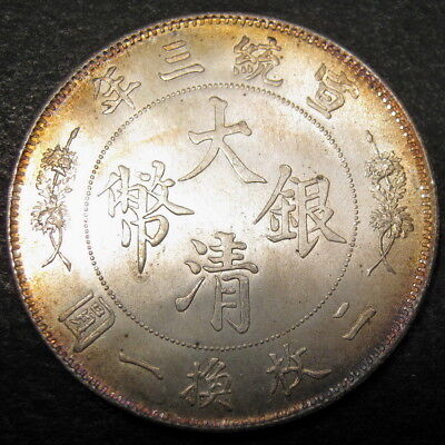 Silver Dragon Half Dollar 1911 (3rd year of Xuan Tong) Qing Empire Silver 1/2 $